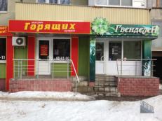 Магазин Горячих путевок