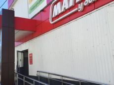 «Магазин Магнит»